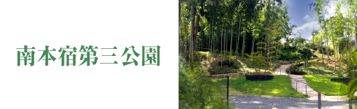 南本宿第三公園